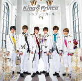 5/23遂にデビュー!King & Prince『シンデレラガール』