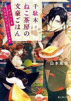 千駄木ねこ茶房の文豪ごはん 二人でつくる幸せのシュガートースト(1) (富士見L文庫)