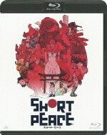 SHORT PEACE (通常版)