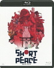 SHORT PEACE【Blu-ray】