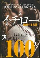 【バーゲン本】イチロー 継続する言葉100