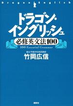 ドラゴン・イングリッシュ 必修英文法100