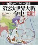 地図とタイムラインで読む第2次世界大戦全史 [ ピーター・スノウ ]