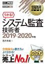 情報処理教科書 システム監査技術者 2019~2020年版 (EXAMPRESS) [ 落合 和雄 ]