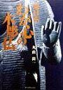わが心の木彫仏(東日本)