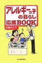 【送料無料】アレルギーっ子の暮らし応援book