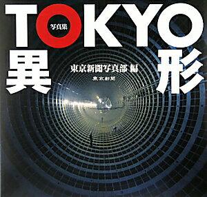 【送料無料】Tokyo異形 [ 東京新聞 ]