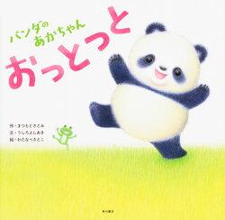 パンダのあかちゃん おっとっと
