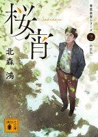 桜宵 香菜里屋シリーズ2〈新装版〉