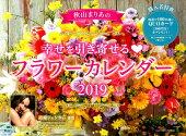 秋山まりあの幸せを引き寄せるフラワーカレンダー