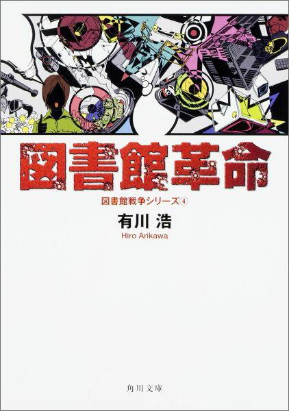 小説・エッセイ, その他  4