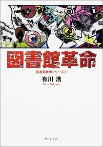 【送料無料】図書館革命