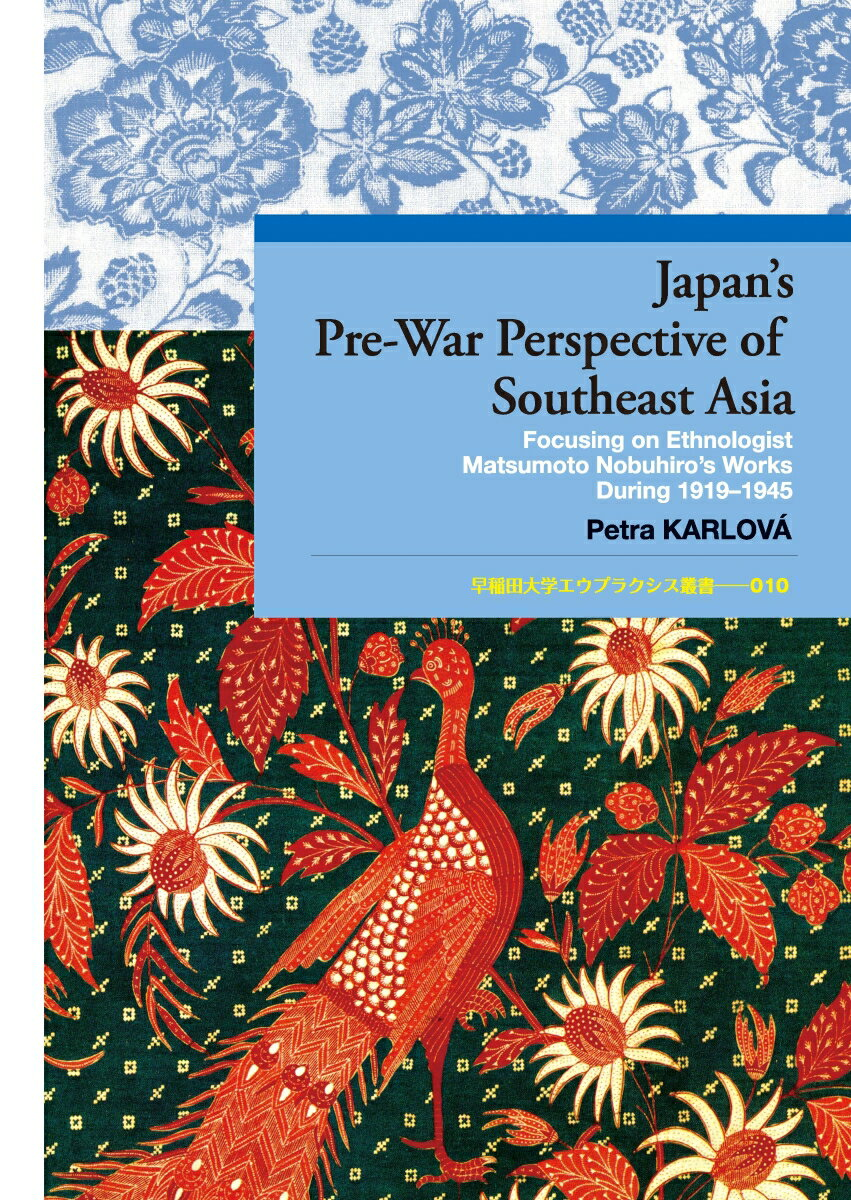 Japan's Pre-War Perspective of Southeast Asia画像