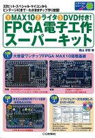 1MAX102ライタ3DVD付き! FPGA電子工作スーパーキット
