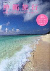 【送料無料】沖縄旅行