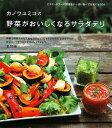 【送料無料】カノウユミコの野菜がおいしくなるサラダデリ