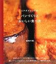 【送料無料】ミアズブレッドのパンづくりとおいしい食べ方