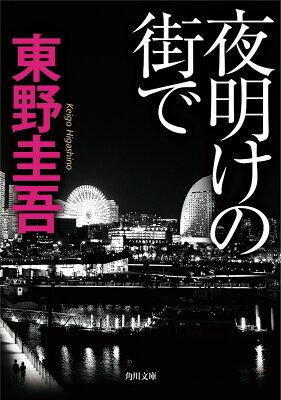 【送料無料】夜明けの街で [ 東野圭吾 ]