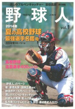 野球人(vol.1) 2014年夏の高校野球最強選手名鑑号 [ 「野球人」編集部 ]