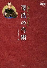 【送料無料】澤浩の奇術 [ 宮中桂煥 ]