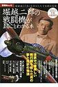 【送料無料】堀越二郎の戦闘機がまるごとわかる本