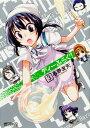 ディーふらぐ!(3) (MFコミックス アライブシリーズ) [ 春野友矢 ]