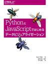 Python と JavaScriptではじめるデータビジュアライゼーション [ Kyran Dale ]