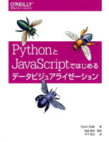 Python と JavaScriptではじめるデータビジュアライゼーション
