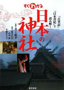 【送料無料】すぐわかる日本の神社