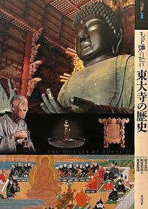 【送料無料】もっと知りたい東大寺の歴史 [ 筒井寛昭 ]