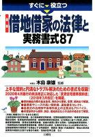 すぐに役立つ 最新 借地借家の法律と実務書式87