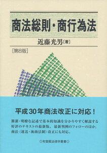 商法総則・商行為法〔第8版〕 [ 近藤 光男 ]