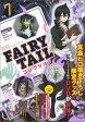 月刊 FAIRY TAIL コレクション Vol.7 [ 真島ヒロ ]