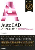 AutoCADパーフェクトガイド