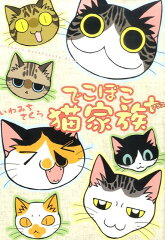 【楽天ブックスならいつでも送料無料】でこぼこ猫家族+ [ いわみちさくら ]