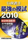 【送料無料】行政書士最強の模試(2010)