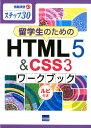 留学生のためのHTML5&CSS...