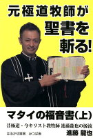 元極道牧師が聖書を斬る!マタイの福音書(上)