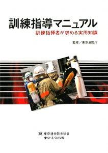 【送料無料】訓練指導マニュアル3版