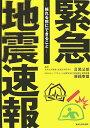 【送料無料】緊急地震速報
