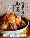 得意料理は和食です!と言えるようになれる本 [ 市瀬悦子 ]
