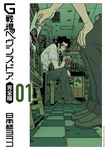 G戦場ヘヴンズドア 完全版 1 (ビッグ コミックス〔スペシャル〕) [ 日本橋 ヨヲコ ]