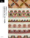 クロスステッチ フォークロア 東欧刺繍のモチーフ&パターン (DMC ANTIQUE COLLECTION) [ 誠文堂新光社 ]