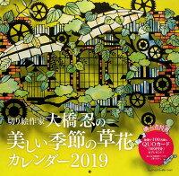 美しい季節の草花カレンダー