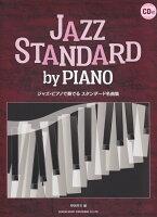 ジャズ・ピアノで奏でるスタンダード名曲集