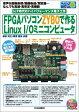 FPGAパソコンZYBOで作るLinux I/Oミニコンピュータ IoT時代のハイパフォーマンス電子工作 (トライアルシリーズ) [ 岩田利王 ]