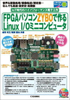 FPGAパソコンZYBOで作るLinux I/Oミニコンピュータ
