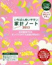 【送料無料】いちばん使いやすい家計ノート(2013)