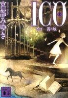 『ICO-霧の城ー(上)』の画像