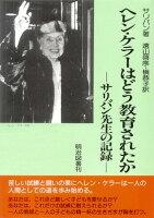 『ヘレン・ケラーはどう教育されたか サリバン先生の記録』の画像